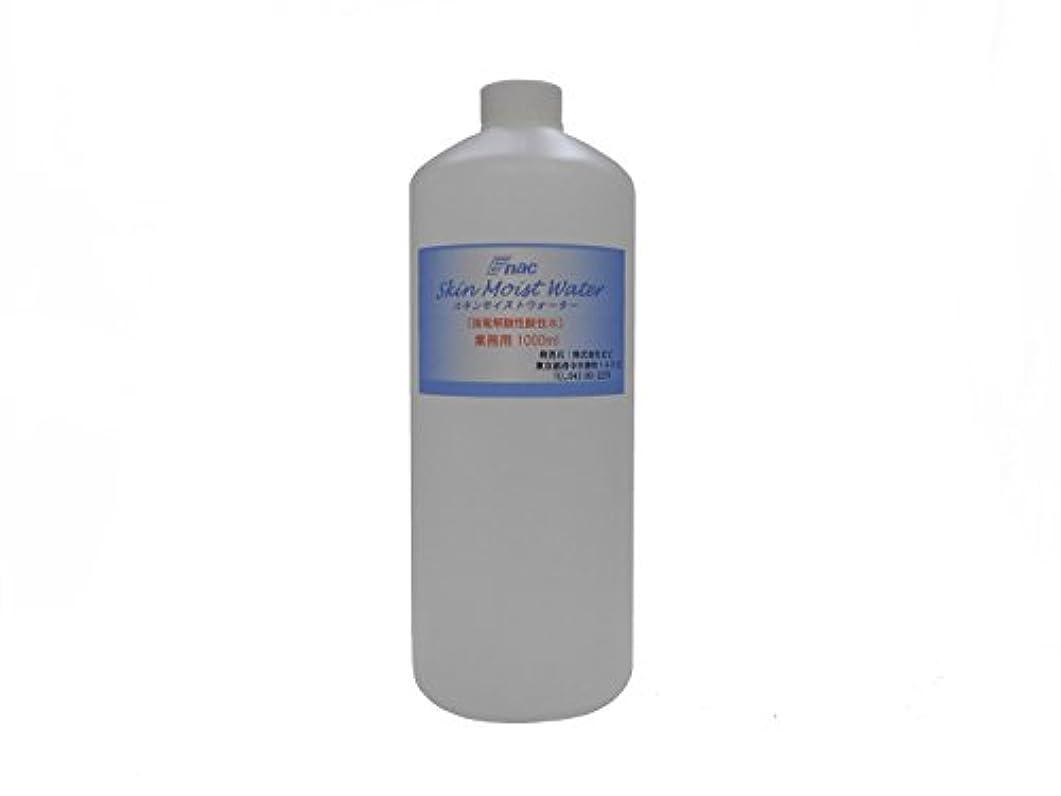 リード宣言猛烈な強電解 酸性水 化粧水 スキンモイスト ウォーター 1L 業務用