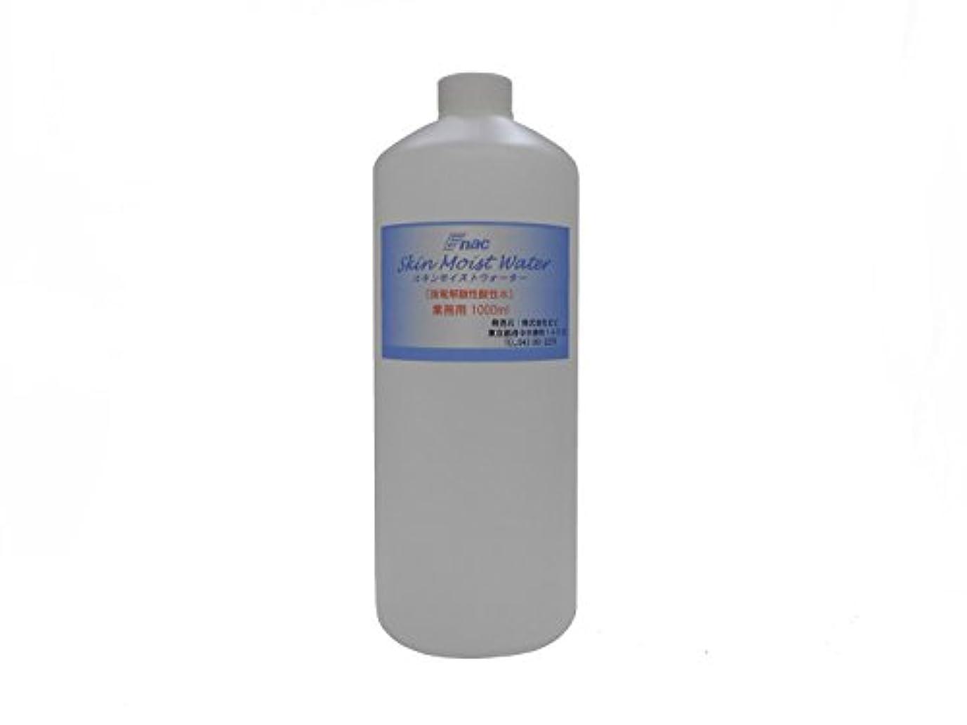 調停者手書き摂動強電解 酸性水 化粧水 スキンモイスト ウォーター 1L 業務用