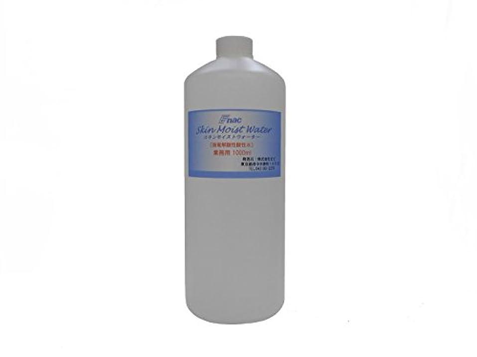 インスタント送信するキャリア強電解 酸性水 化粧水 スキンモイスト ウォーター 1L 業務用