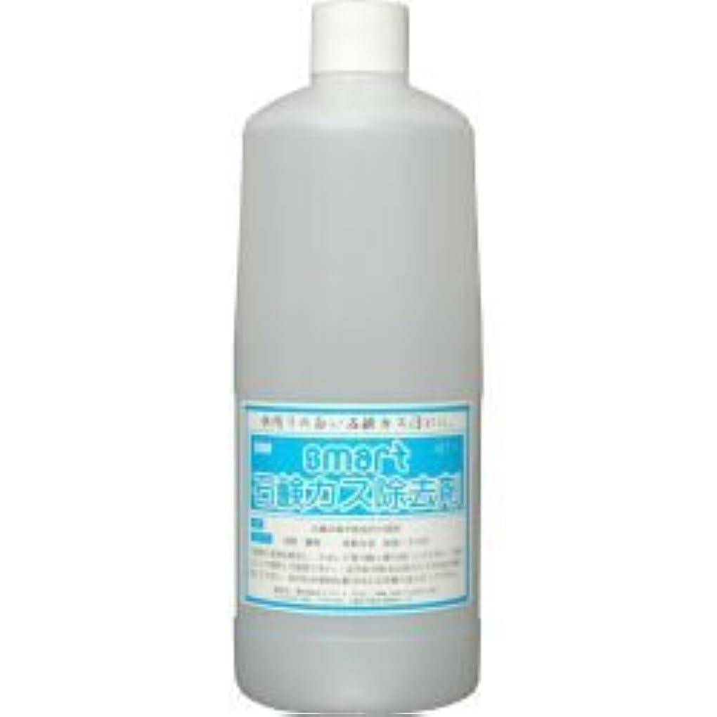 集計ミスペンド禁じるスマート石鹸カス除去剤 1L
