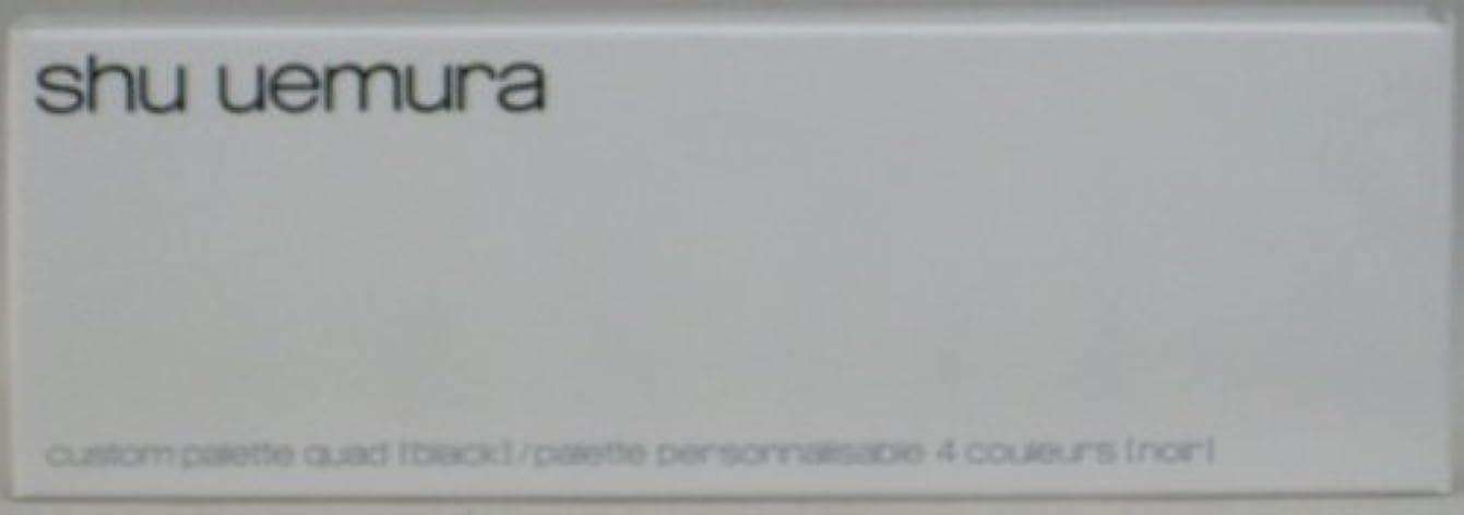 クローンローラー特定のシュウウエムラ カスタムパレット IV(ブラック)