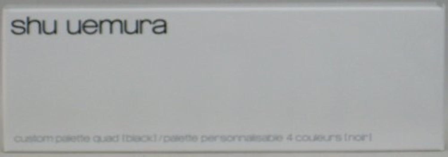 教義夫仕えるシュウウエムラ カスタムパレット IV(ブラック)