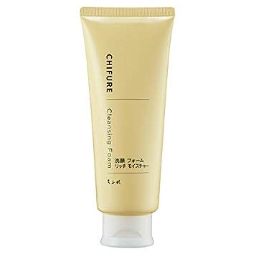 スナッチ依存煩わしいちふれ化粧品 洗顔フォーム リッチモイスチャータイプ 150g