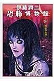 伊藤潤二恐怖博物館 8 白砂村血譚 (ソノラマコミック文庫 い 64-8)