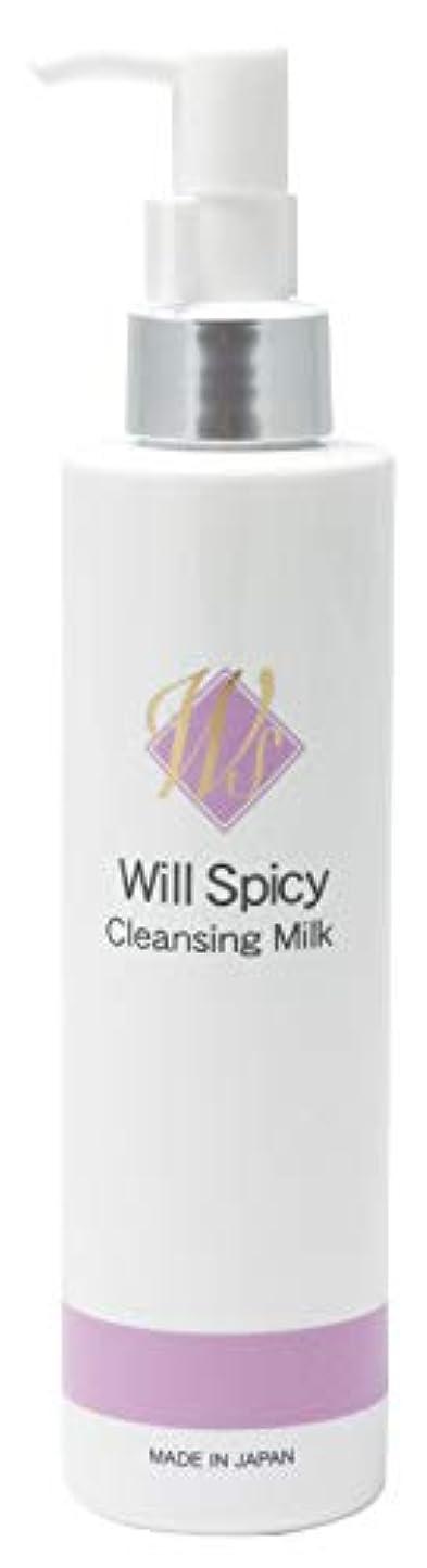 排除する雑品専門ウイルスパイシークレンジングミルク