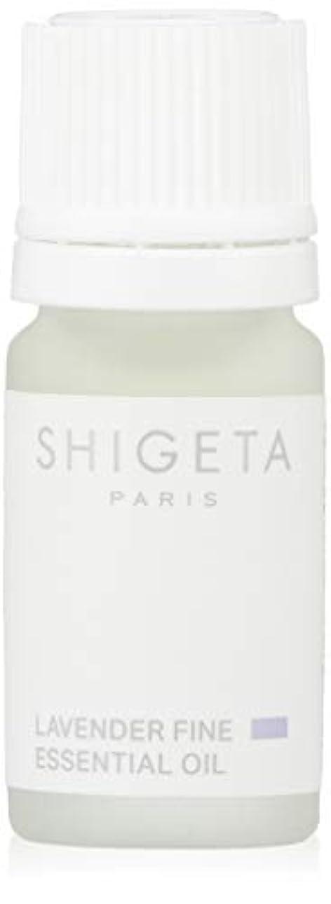 半径シンカン修理可能SHIGETA(シゲタ) ラヴェンダーファイン 5ml