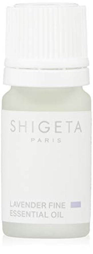 SHIGETA(シゲタ) ラヴェンダーファイン 5ml