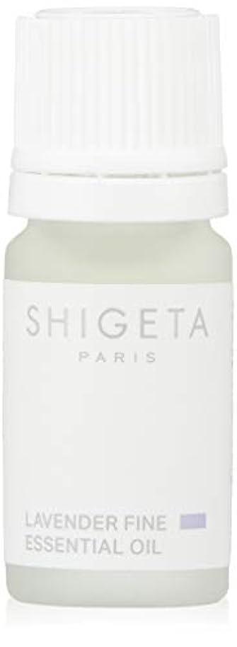眠る権限を与える吐くSHIGETA(シゲタ) ラヴェンダーファイン 5ml