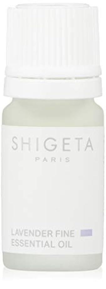 重要なうめき声ブランド名SHIGETA(シゲタ) ラヴェンダーファイン 5ml