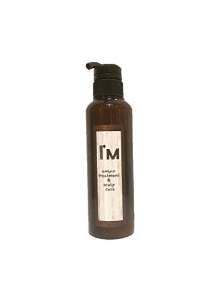 納税者勇気口頭I'M ノンシリコン ケアトリートメント アミノ酸系 セラミド ホホバ油 内部補修剤80% 配合 300ml