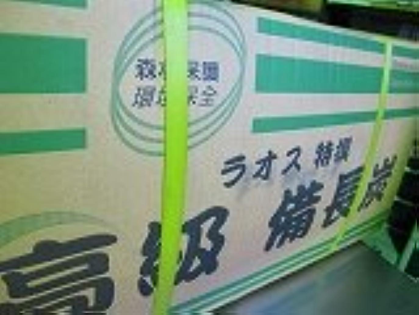 ラオス備長炭、切丸、15㎏、Mサイズ、はじきにくく、扱いやすい、業務用にも最適
