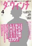 ダ・ヴィンチ 2012年 04月号 [雑誌]