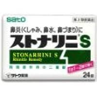 【第2類医薬品】ストナリニS 24錠 ×4