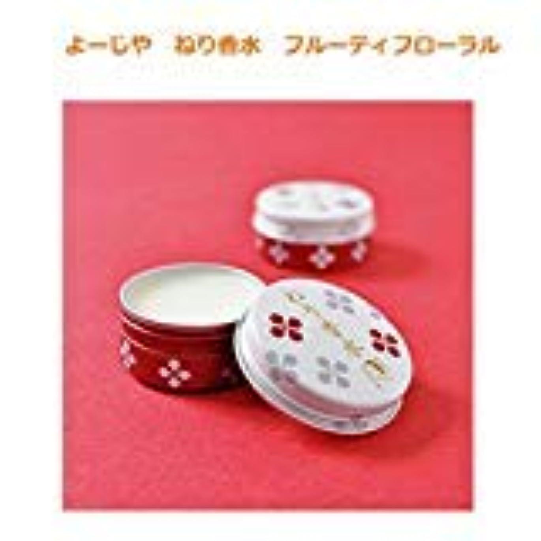霜顧問苦痛よーじや ねり香水 (フルーティフローラル)10g