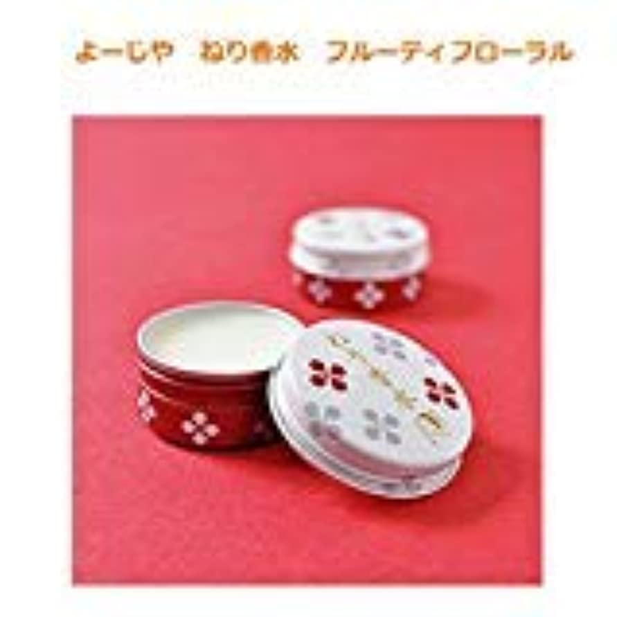 未亡人流行ロータリーよーじや ねり香水 (フルーティフローラル)10g