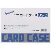 ライオン事務器 カードケース 硬質・抗菌タイプ B5 塩化ビニール 1セット(20枚)