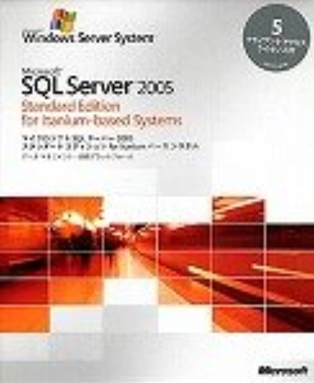 エリートスチール出口Microsoft SQL Server 2005 Standard Edition for Itanium-Based Systems 日本語版 5CAL付き