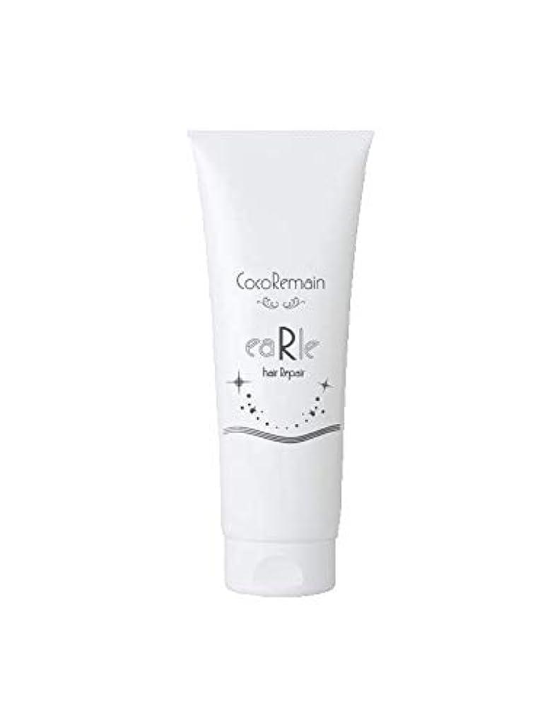 植木簡単に待ってCocoRemain revive treatment 【リビーブ ヘアリペア】 250g