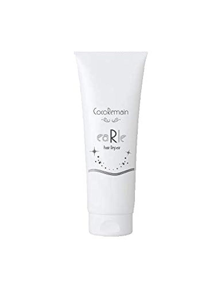 アイスクリーム爵解決するCocoRemain revive treatment 【リビーブ ヘアリペア】 250g