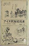 アイヌ民族抵抗史 (1972年) (三一新書)