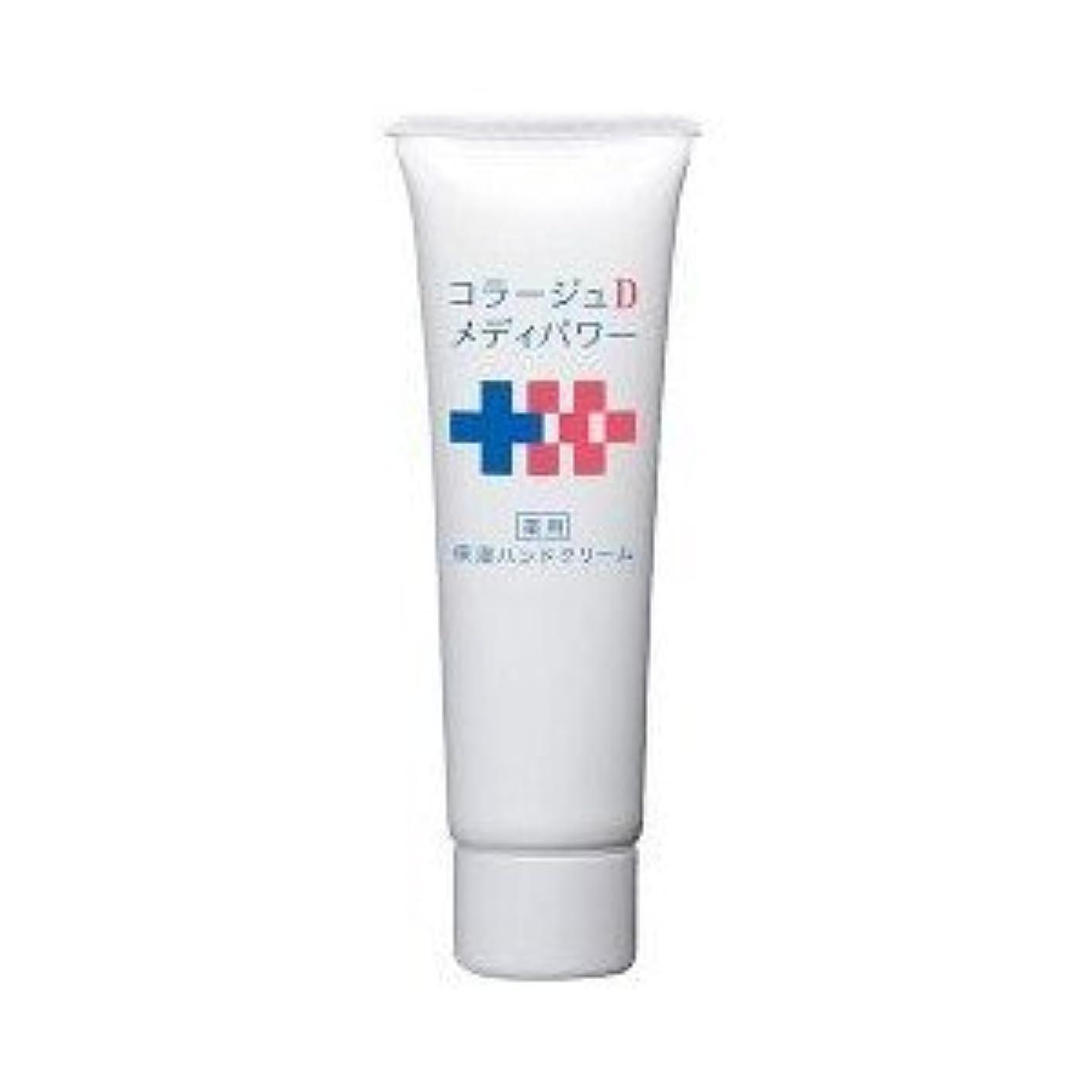 (持田ヘルスケア)コラージュ Dメディパワー薬用保湿ハンドクリーム 30g(医薬部外品)(お買い得3個セット)
