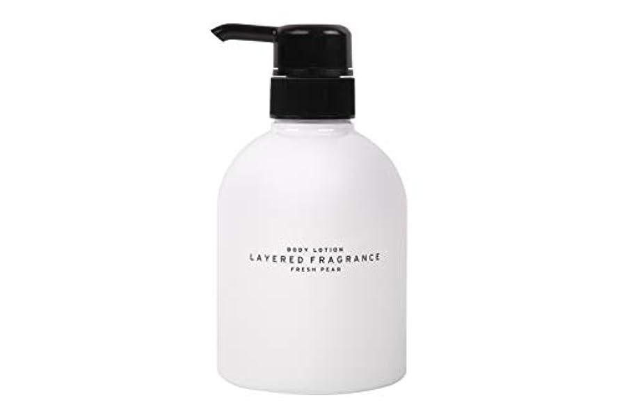 より二度提案レイヤードフレグランス ボディローション フレッシュペア LAYERED FRAGRANCE BODY LOTION Fresh Pear