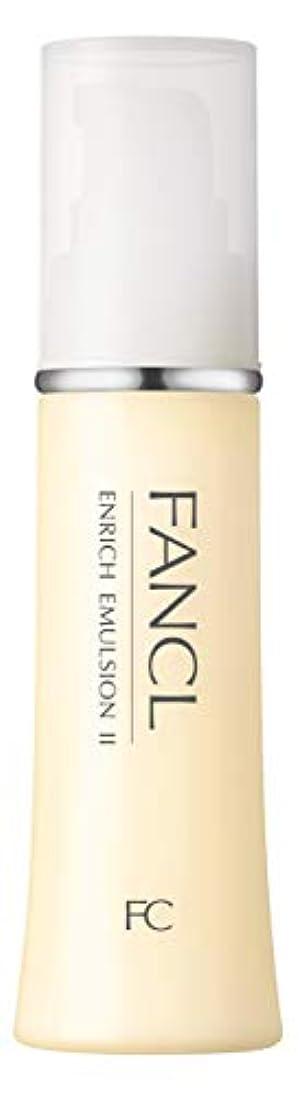 樹皮強制タイピストファンケル (FANCL) エンリッチ 乳液II しっとり 1本 30mL (約30日分)