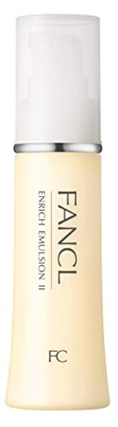 毛皮疑わしい郵便番号ファンケル (FANCL) エンリッチ 乳液II しっとり 1本 30mL (約30日分)