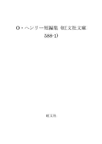 O・ヘンリー短編集 (旺文社文庫 588-1)の詳細を見る