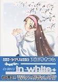 in white 初回版
