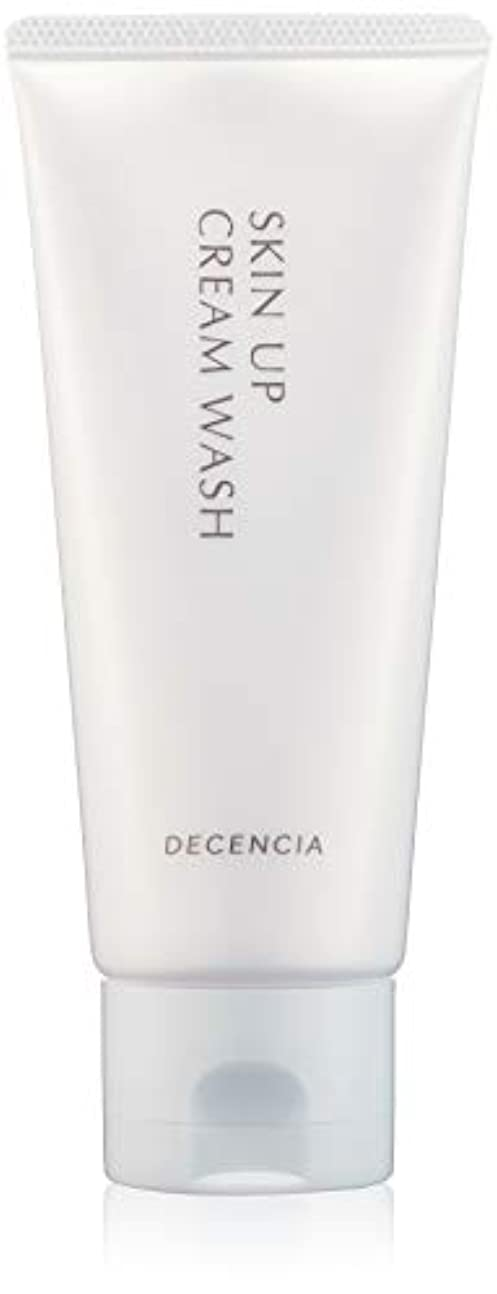 アルコーブ抵抗飲み込むDECENCIA(ディセンシア) スキンアップ クリームウォッシュ 洗顔 100g