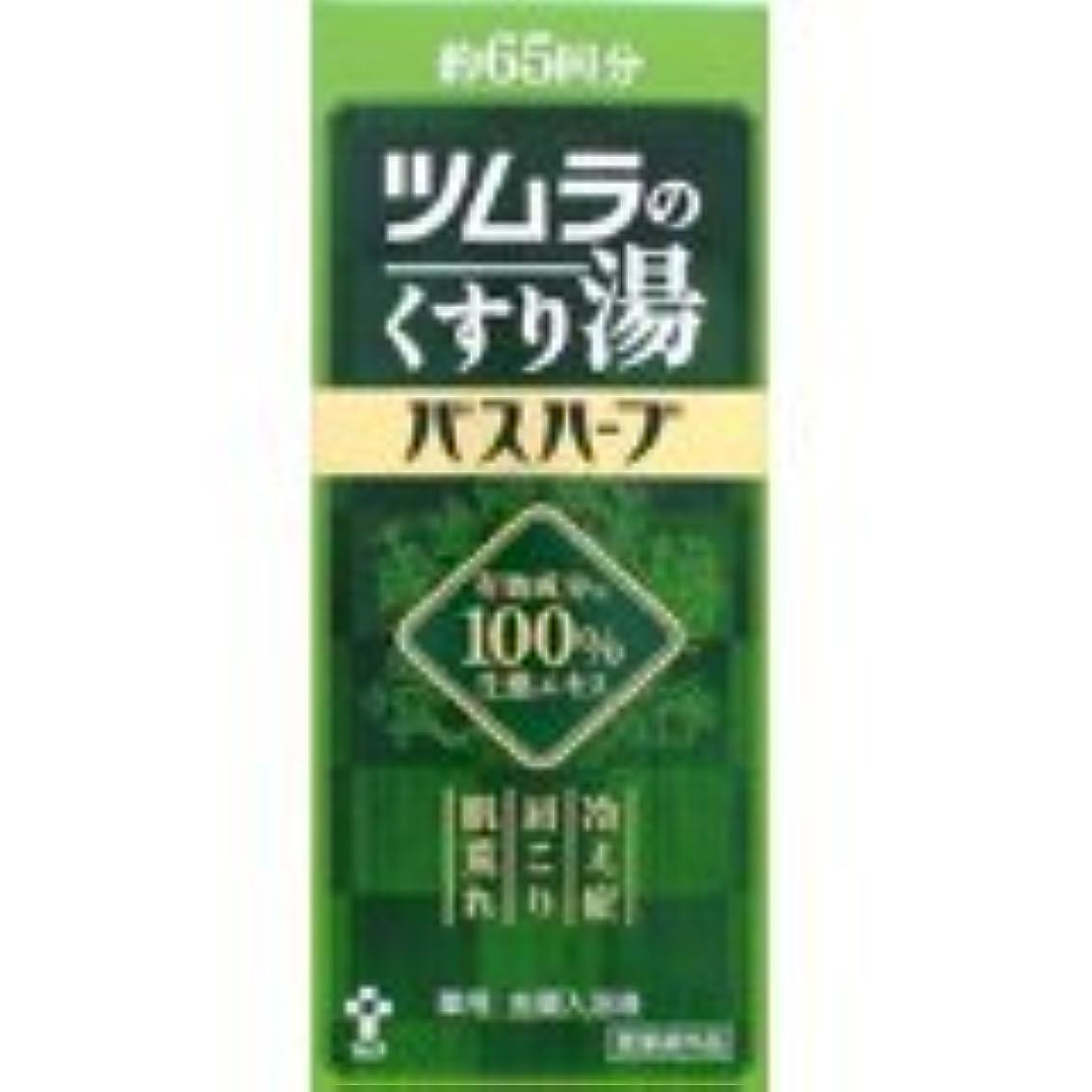 極地事実サリーツムラ ツムラのくすり湯 バスハーブ 650ml×12本(1ケース)