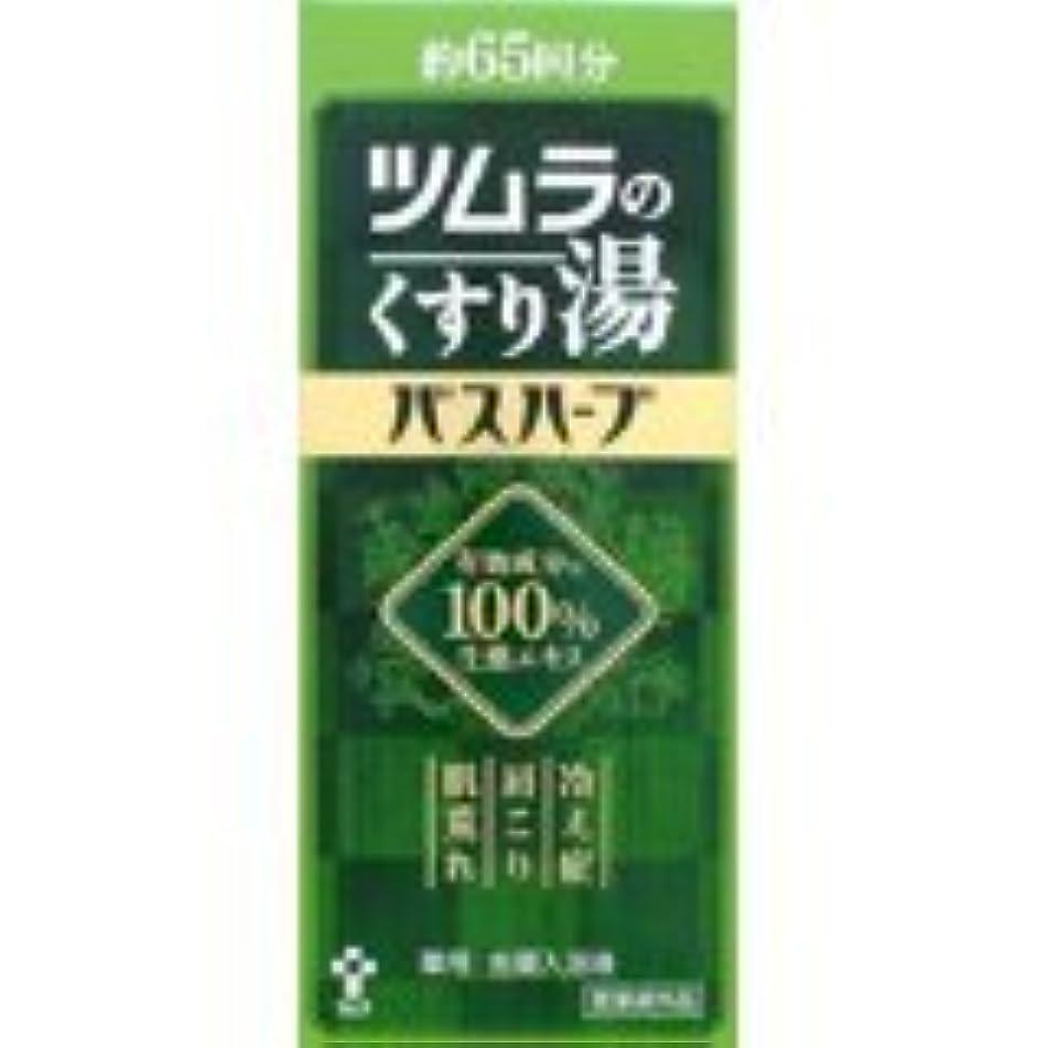 ツムラ ツムラのくすり湯 バスハーブ 650ml×12本(1ケース)
