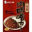 三河赤鶏 肉味噌カレー180g (箱入) 【全国こだわりご当地カレー】