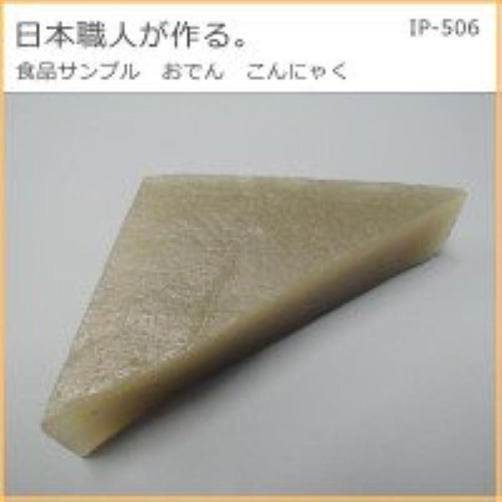 学部長強化する破滅日本職人が作る 食品サンプル おでん こんにゃく IP-506