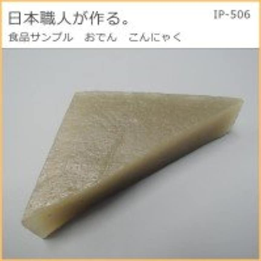 繊毛鈍い中古日本職人が作る 食品サンプル おでん こんにゃく IP-506