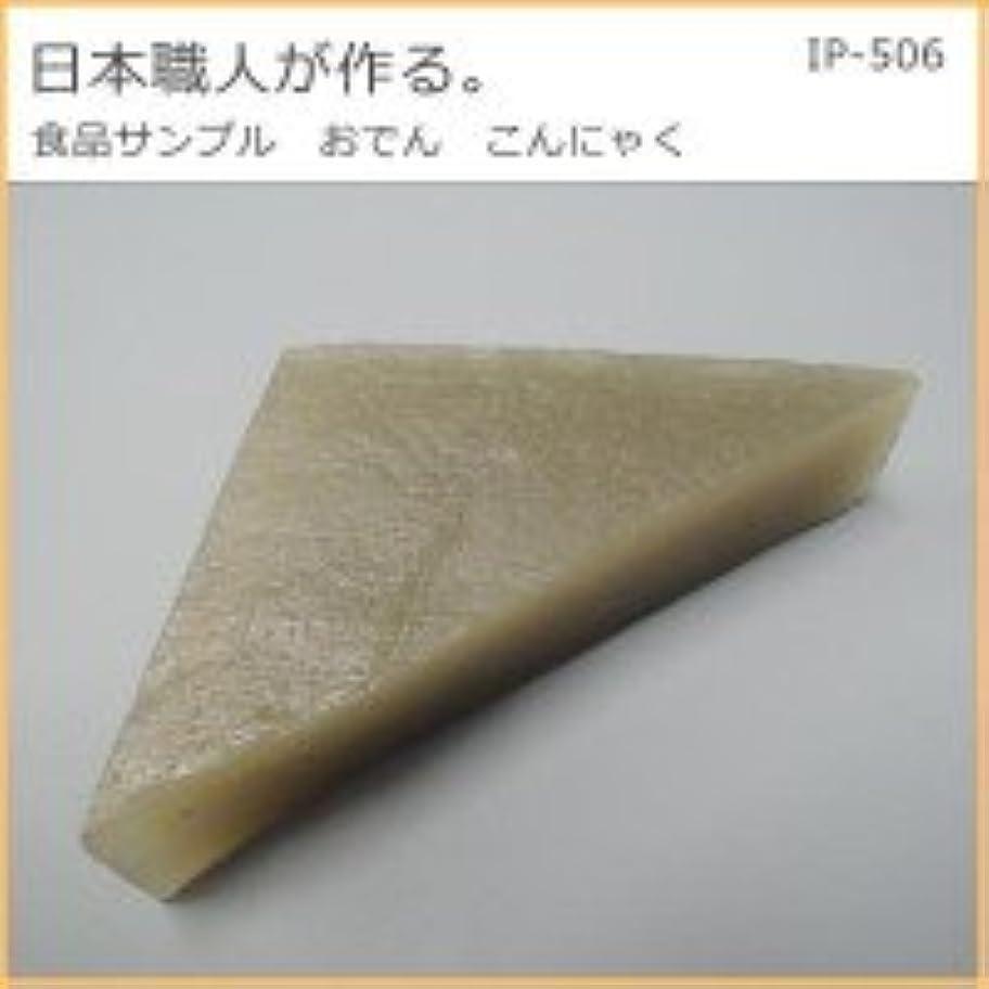 胸手当理容室日本職人が作る 食品サンプル おでん こんにゃく IP-506