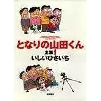 となりの山田くん全集 コミック 1-3巻セット (Animage comics special)