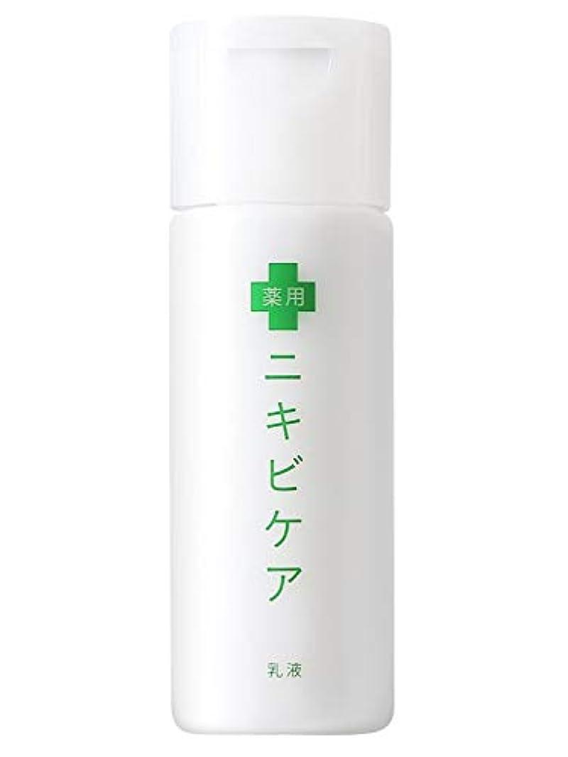 ささいなばかげている巨大医薬部外品 薬用 ニキビケア 乳液 大人ニキビ 予防「 あご おでこ 鼻 ニキビ 顔 対策 アクネ 対策 保湿剤 」「 プラセンタ コラーゲン ヒアルロン酸 配合 」 メンズ & レディース 100ml