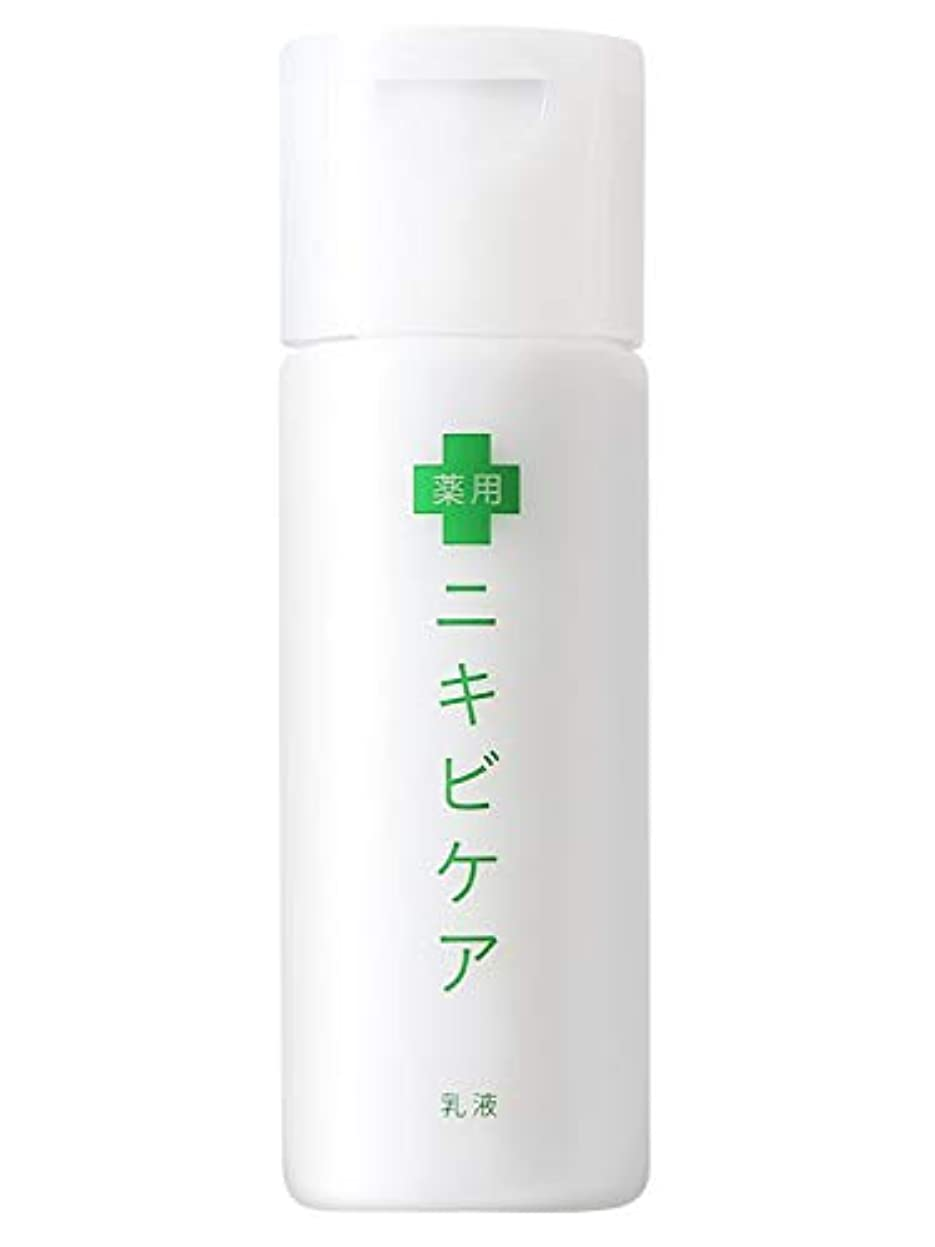 レタス性交びっくりした医薬部外品 薬用 ニキビケア 乳液 大人ニキビ 予防「 あご おでこ 鼻 ニキビ 顔 対策 アクネ 対策 保湿剤 」「 プラセンタ コラーゲン ヒアルロン酸 配合 」 メンズ & レディース 100ml