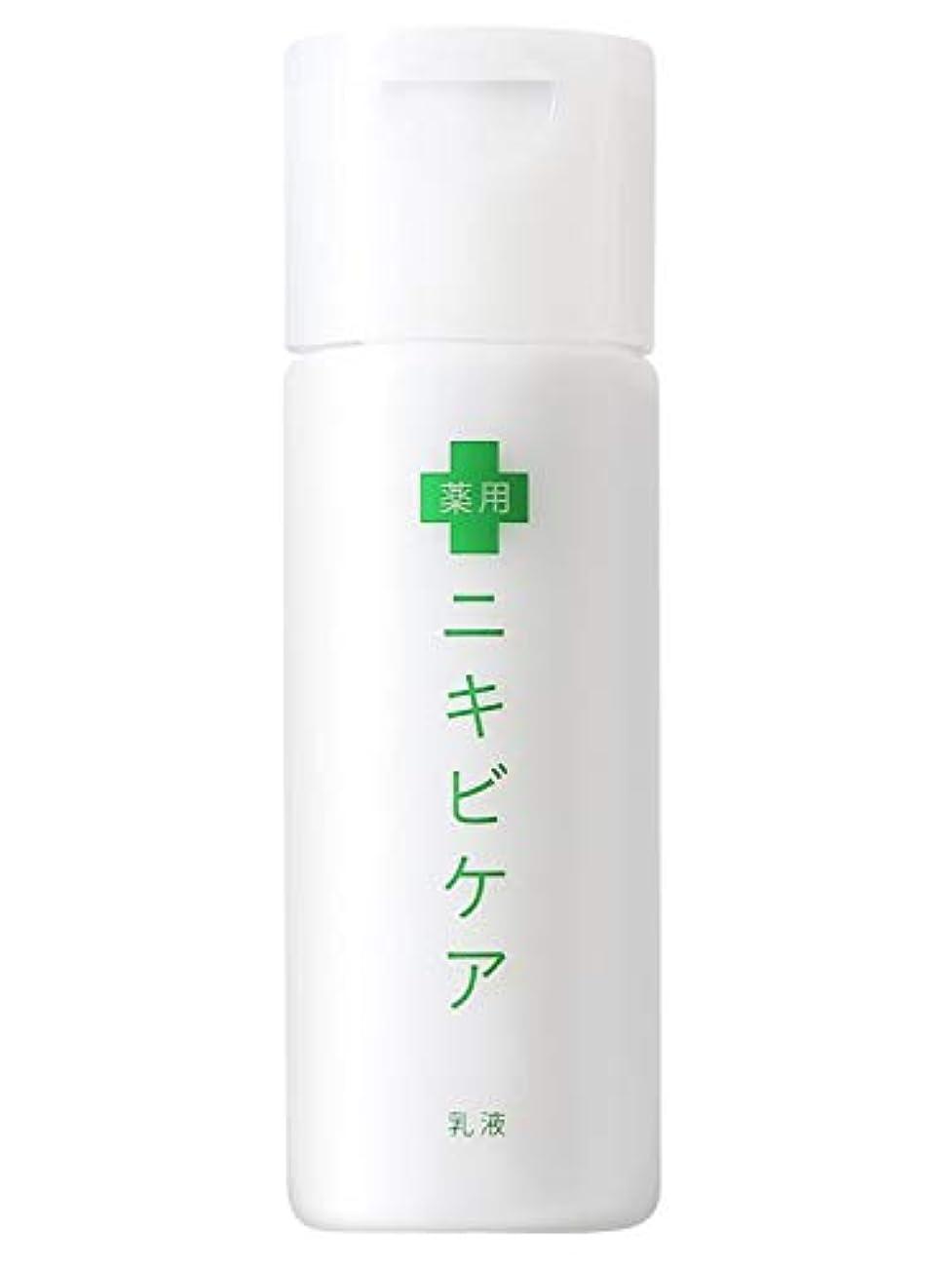 ストリップ電極概して医薬部外品 薬用 ニキビケア 乳液 大人ニキビ 予防「 あご おでこ 鼻 ニキビ 顔 対策 アクネ 対策 保湿剤 」「 プラセンタ コラーゲン ヒアルロン酸 配合 」 メンズ & レディース 100ml