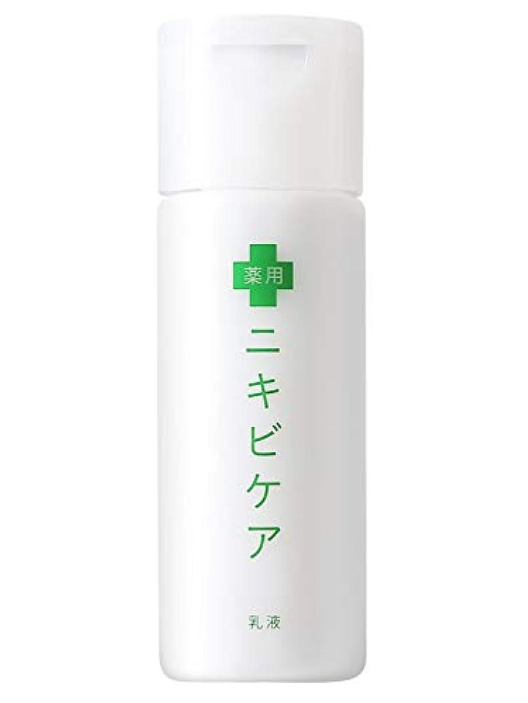 我慢するアルカイックアルカイック医薬部外品 薬用 ニキビケア 乳液 大人ニキビ 予防「 あご おでこ 鼻 ニキビ 顔 対策 アクネ 対策 保湿剤 」「 プラセンタ コラーゲン ヒアルロン酸 配合 」 メンズ & レディース 100ml
