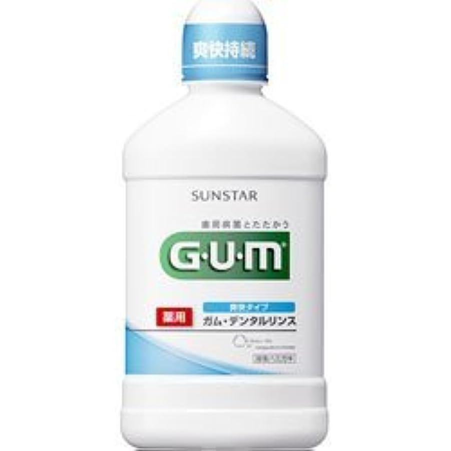 【サンスター】ガム 薬用デンタルリンス 爽快タイプ 500ml ×10個セット