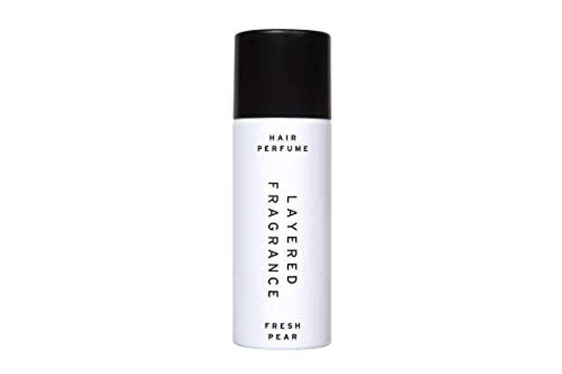 満足させる食い違い愛するレイヤードフレグランス ヘアトリートメントパフューム フレッシュペア LAYERED FRAGRANCE HAIR TREATMENT PERFUME FRESH PEAR