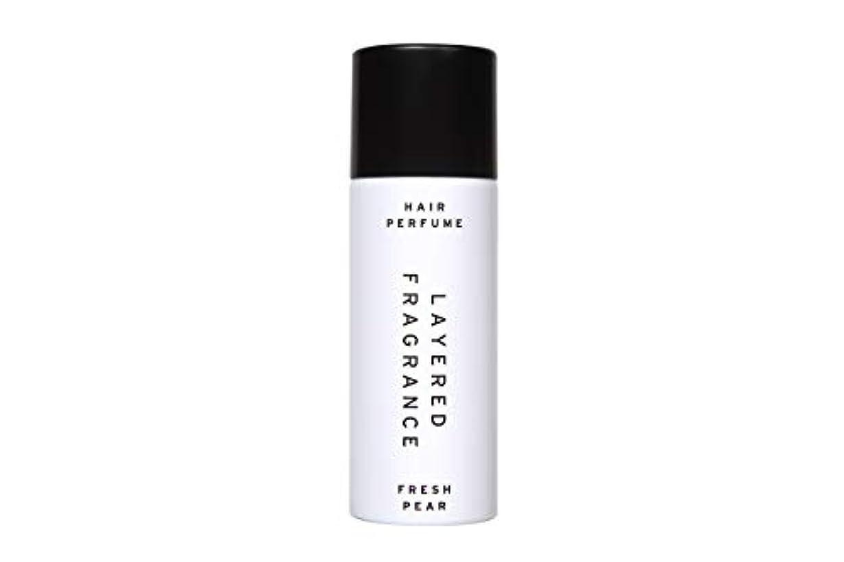 カジュアル購入不快LAYERED FRAGRANCE(レイヤードフレグランス) LAYERD FRAGRANCE HAIR TREATMENT PERFUME FRESH PEAR/レイヤードフレグランス トリートメントパフュームヘア フレッシュペア...