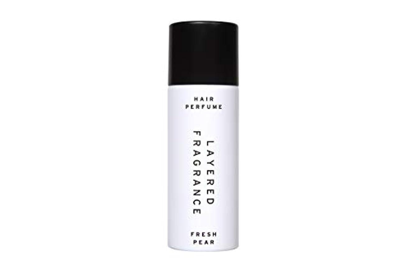 売り手骨髄備品レイヤードフレグランス ヘアトリートメントパフューム フレッシュペア LAYERED FRAGRANCE HAIR TREATMENT PERFUME FRESH PEAR