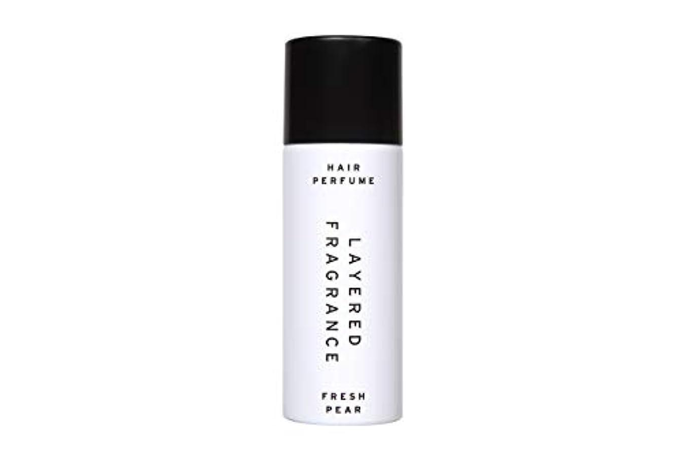 と闘う列挙する結び目レイヤードフレグランス ヘアトリートメントパフューム フレッシュペア LAYERED FRAGRANCE HAIR TREATMENT PERFUME FRESH PEAR