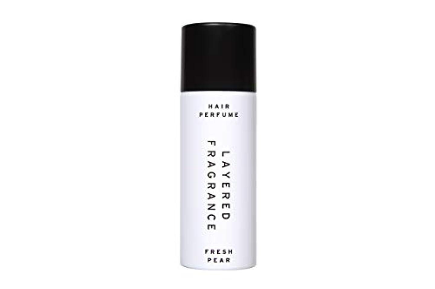 レイヤードフレグランス ヘアトリートメントパフューム フレッシュペア LAYERED FRAGRANCE HAIR TREATMENT PERFUME FRESH PEAR