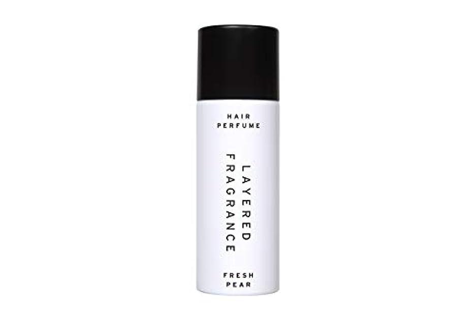 適応する理想的ロケーションLAYERED FRAGRANCE(レイヤードフレグランス) LAYERD FRAGRANCE HAIR TREATMENT PERFUME FRESH PEAR/レイヤードフレグランス トリートメントパフュームヘア フレッシュペア...