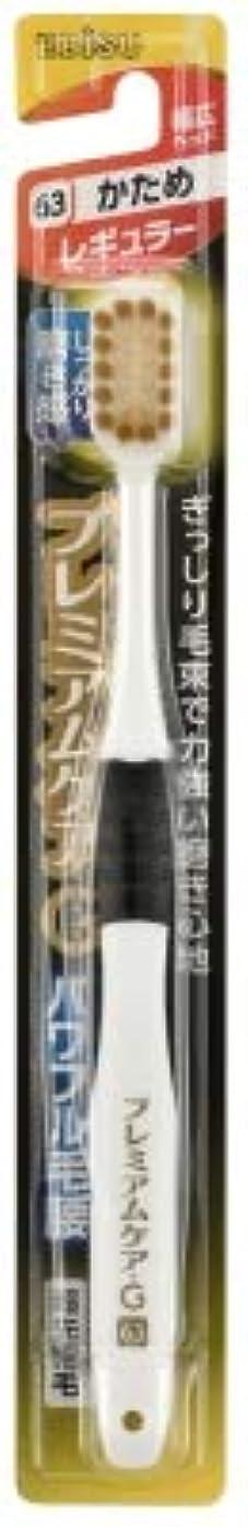 飢えた判決聡明【まとめ買い】プレミアムケアハブラシ?Gレギュラー かため 1本 ×3個